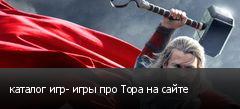 каталог игр- игры про Тора на сайте