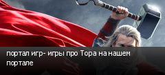 портал игр- игры про Тора на нашем портале
