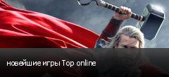 новейшие игры Тор online