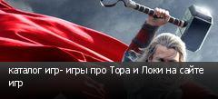каталог игр- игры про Тора и Локи на сайте игр