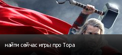 найти сейчас игры про Тора