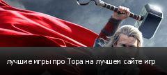 лучшие игры про Тора на лучшем сайте игр