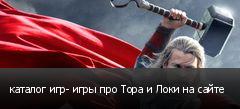 каталог игр- игры про Тора и Локи на сайте