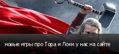 новые игры про Тора и Локи у нас на сайте