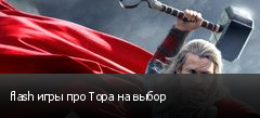 flash игры про Тора на выбор