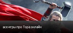 все игры про Тора онлайн
