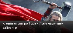 клевые игры про Тора и Локи на лучшем сайте игр