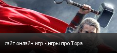 сайт онлайн игр - игры про Тора