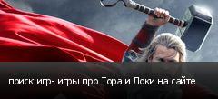 поиск игр- игры про Тора и Локи на сайте