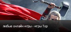 любые онлайн игры - игры Тор