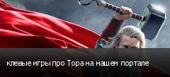 клевые игры про Тора на нашем портале