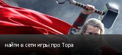 найти в сети игры про Тора