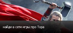 найди в сети игры про Тора