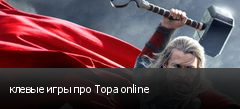 клевые игры про Тора online