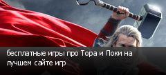 бесплатные игры про Тора и Локи на лучшем сайте игр