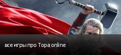 все игры про Тора online