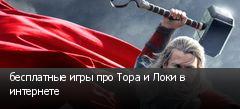 бесплатные игры про Тора и Локи в интернете