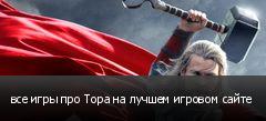 все игры про Тора на лучшем игровом сайте