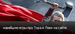 новейшие игры про Тора и Локи на сайте