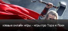 клевые онлайн игры - игры про Тора и Локи