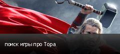 поиск игры про Тора