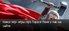 поиск игр- игры про Тора и Локи у нас на сайте