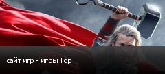 сайт игр - игры Тор
