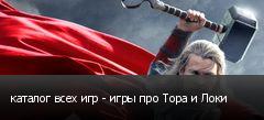 каталог всех игр - игры про Тора и Локи