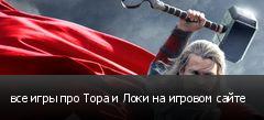 все игры про Тора и Локи на игровом сайте