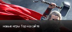 новые игры Тор на сайте