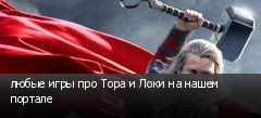 любые игры про Тора и Локи на нашем портале