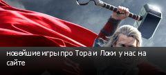 новейшие игры про Тора и Локи у нас на сайте