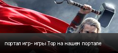 портал игр- игры Тор на нашем портале