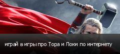 играй в игры про Тора и Локи по интернету