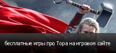 бесплатные игры про Тора на игровом сайте