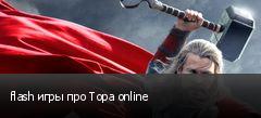 flash игры про Тора online