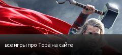 все игры про Тора на сайте