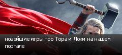 новейшие игры про Тора и Локи на нашем портале