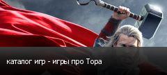 каталог игр - игры про Тора