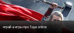 играй в игры про Тора online