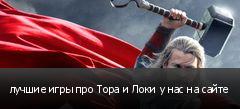 лучшие игры про Тора и Локи у нас на сайте