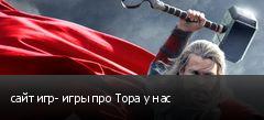 сайт игр- игры про Тора у нас