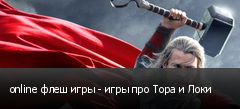 online флеш игры - игры про Тора и Локи