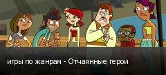игры по жанрам - Отчаянные герои