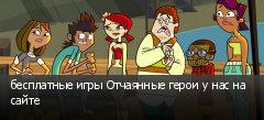 бесплатные игры Отчаянные герои у нас на сайте