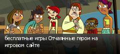 бесплатные игры Отчаянные герои на игровом сайте