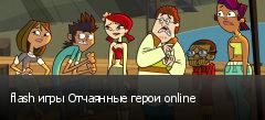 flash игры Отчаянные герои online