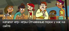 каталог игр- игры Отчаянные герои у нас на сайте