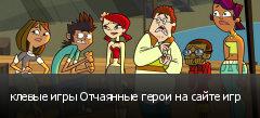 клевые игры Отчаянные герои на сайте игр