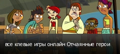 все клевые игры онлайн Отчаянные герои